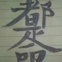 峰氵原oο﹏