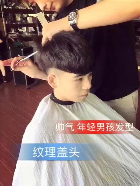 男童盖头发型图片2017分享展示