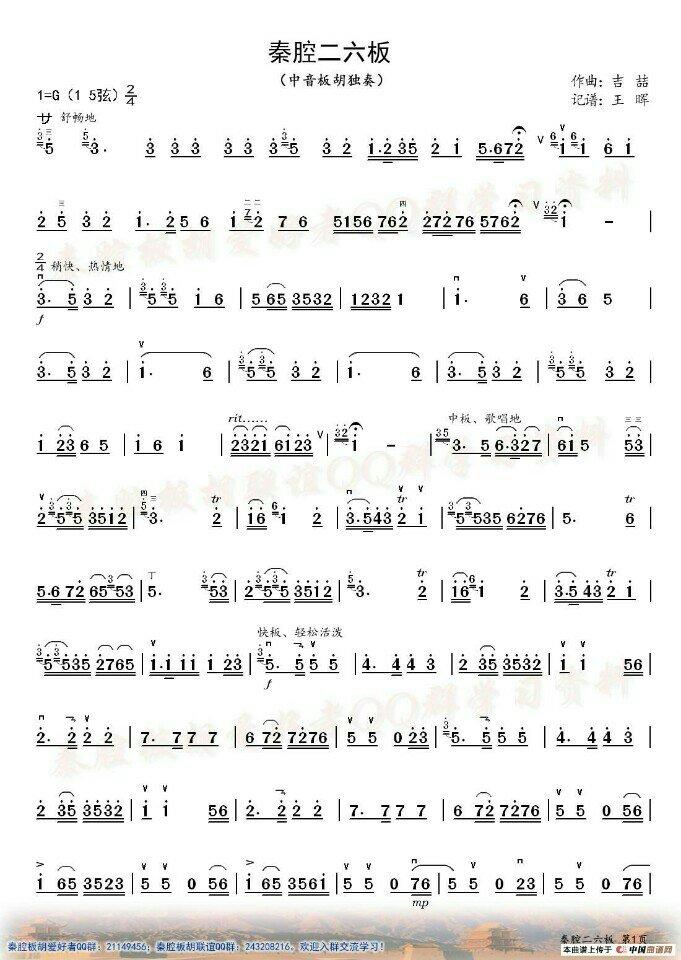 秦腔二六板曲谱 - 闫军社(临潼板胡)的快手