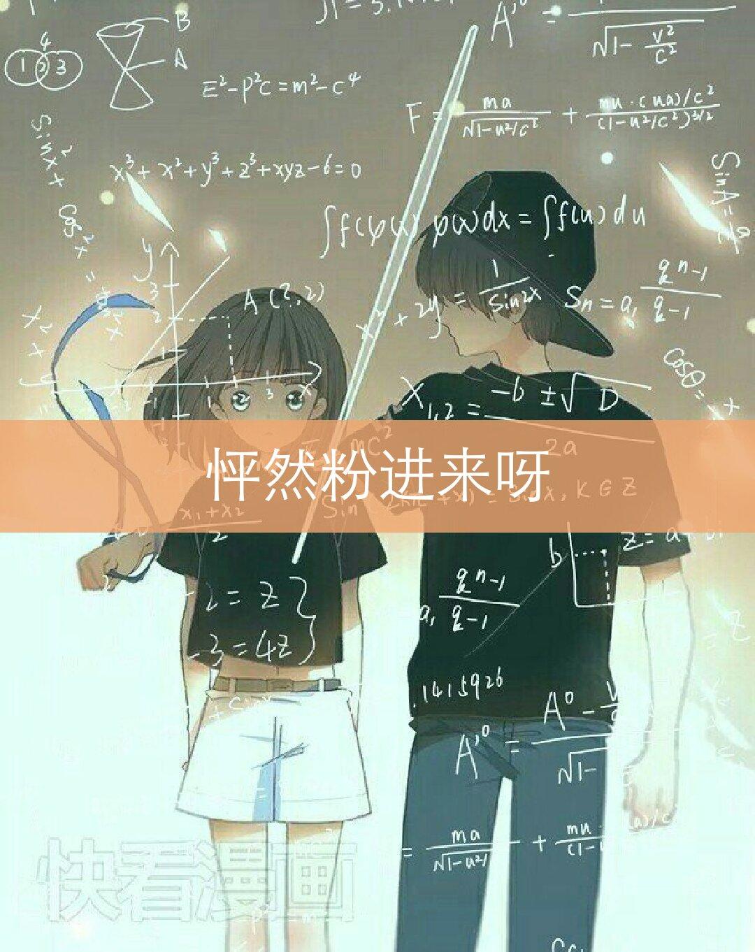 《怦然心动》的数学公式,要的加qq图片
