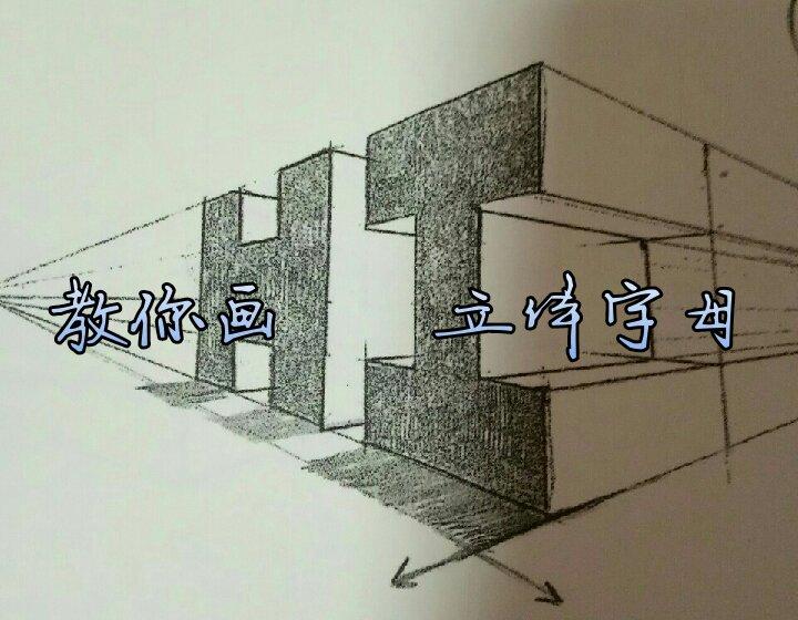 楼梯 立体图 手绘