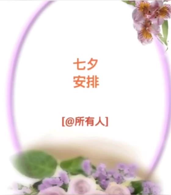 七夕成人色_早上好,今天是七夕情人节,祝福天下所有的情人有成人都能终成眷属.