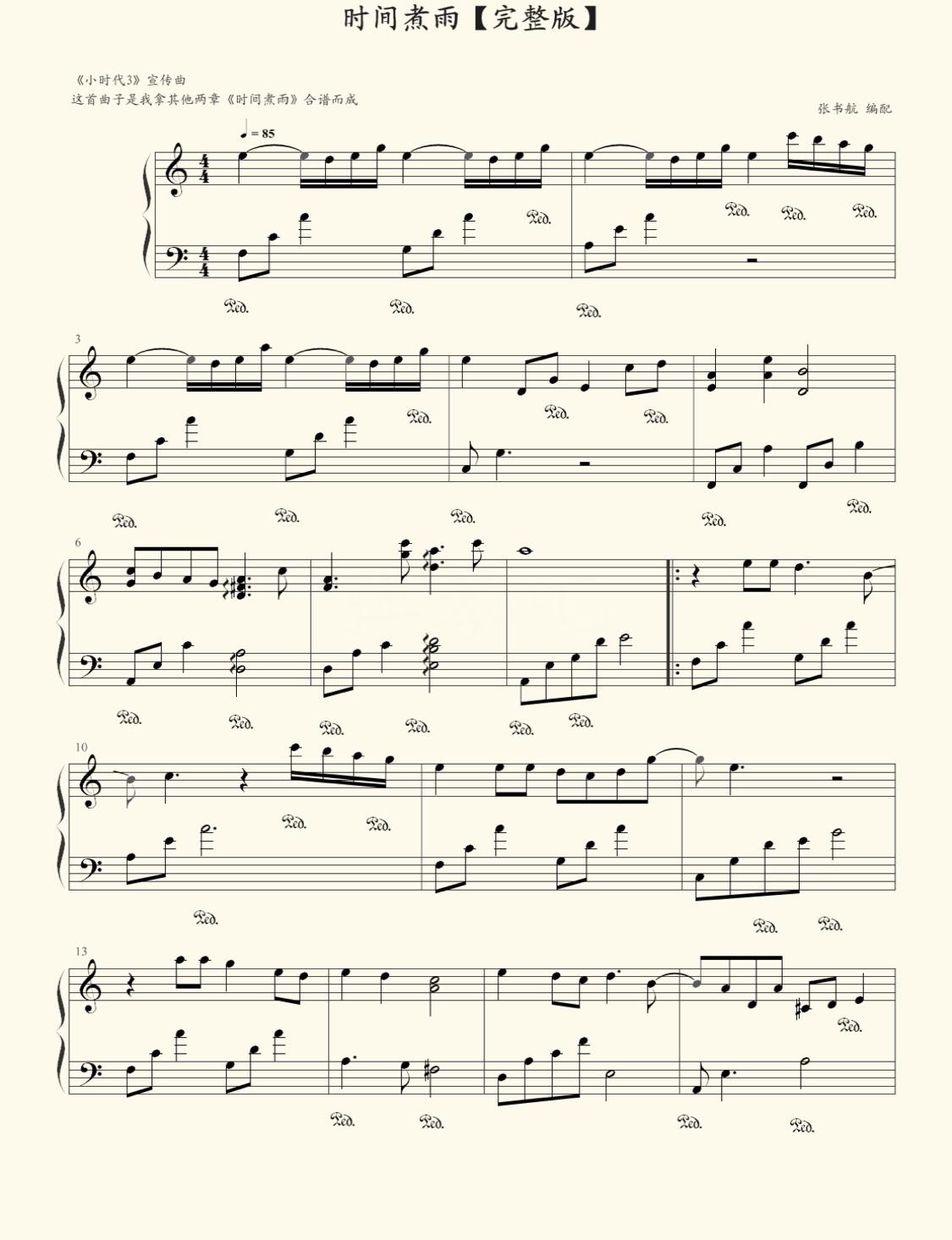 你们要的时间煮雨钢琴谱 喜欢留下你们的小爱心图片