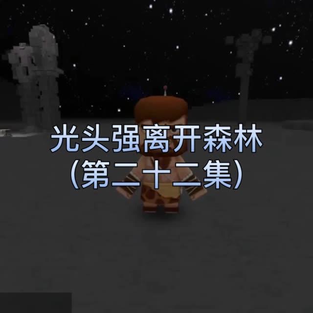 沐白-刺激战场迷你世界