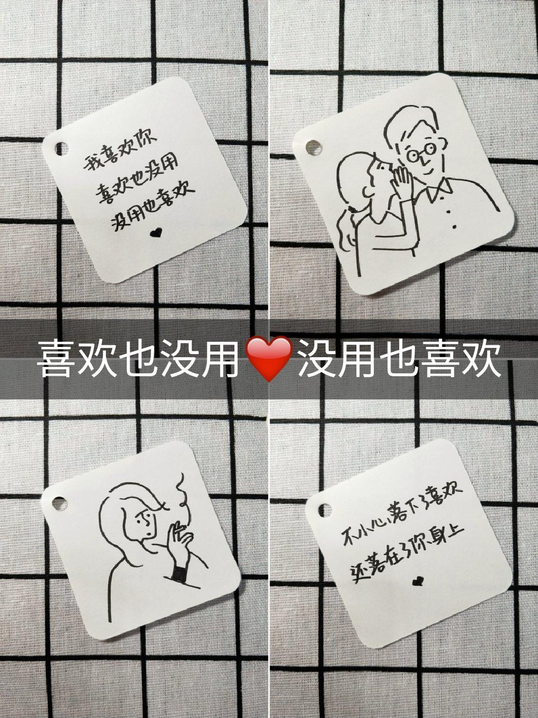 我喜欢你 喜欢也没用 没用也喜欢  #简笔画##手绘##语录