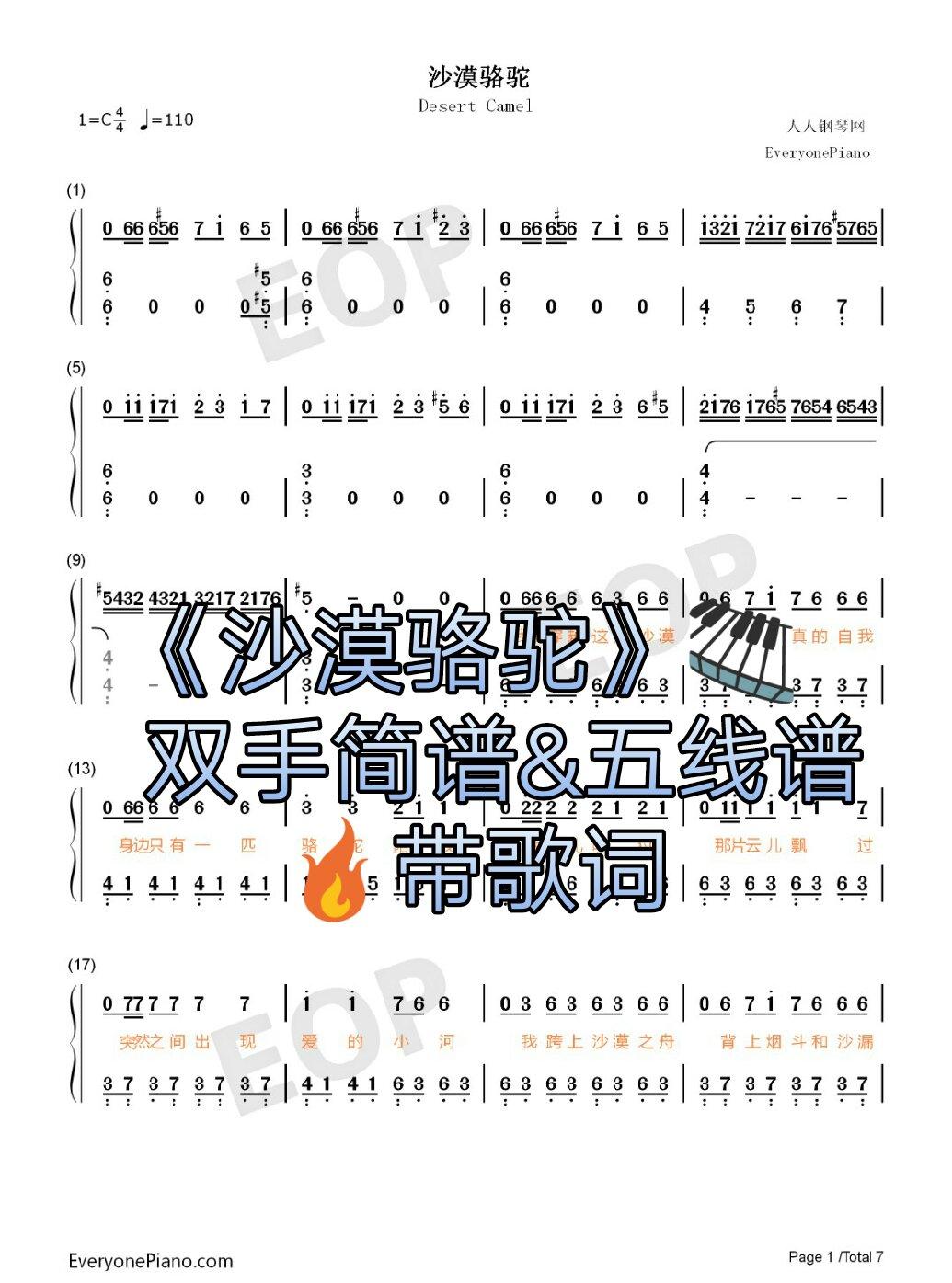 沙漠骆驼# #五线谱# #双手简谱# #钢琴# #快手音乐人图片