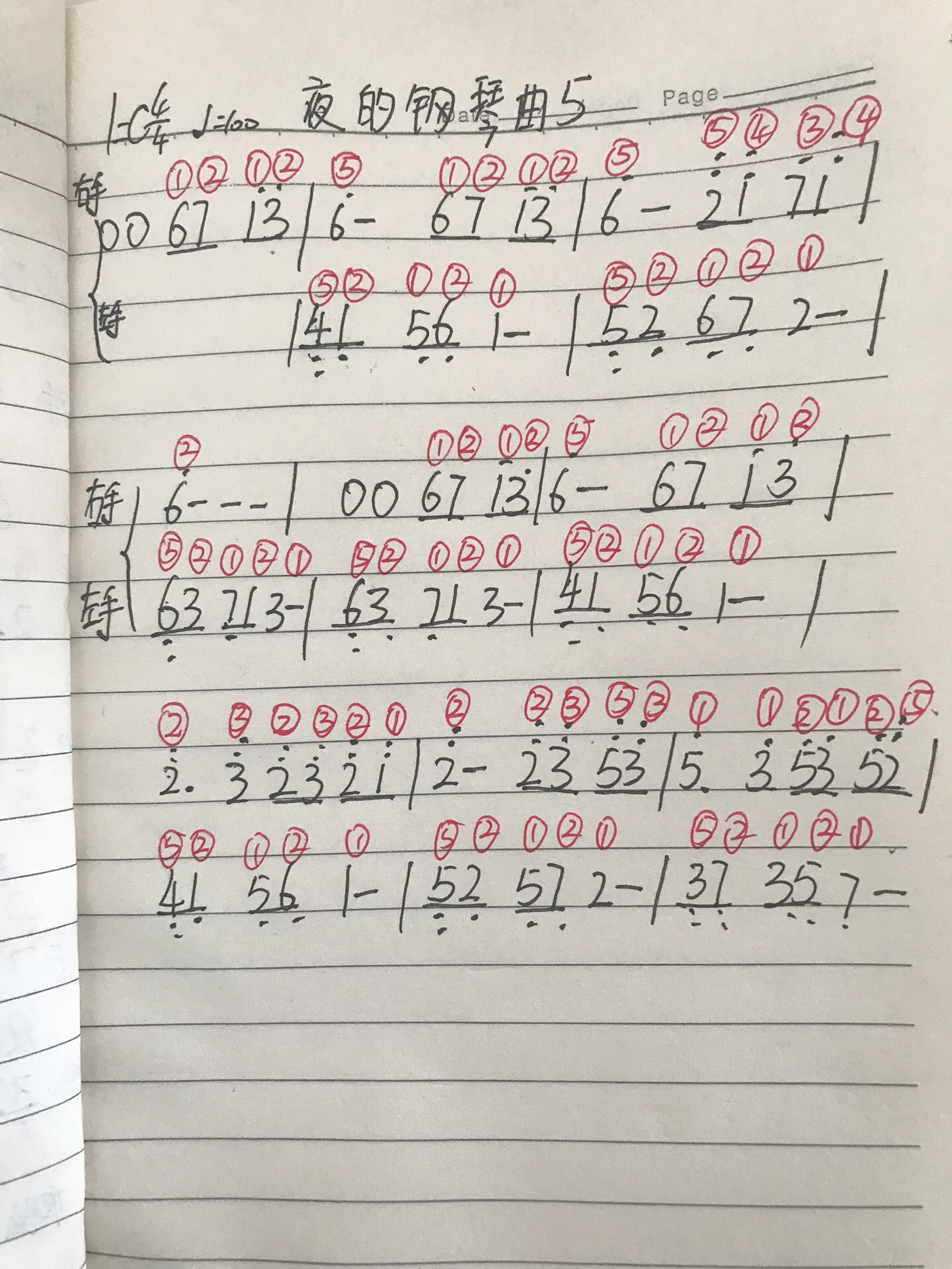 电子琴简谱带和弦指法标记