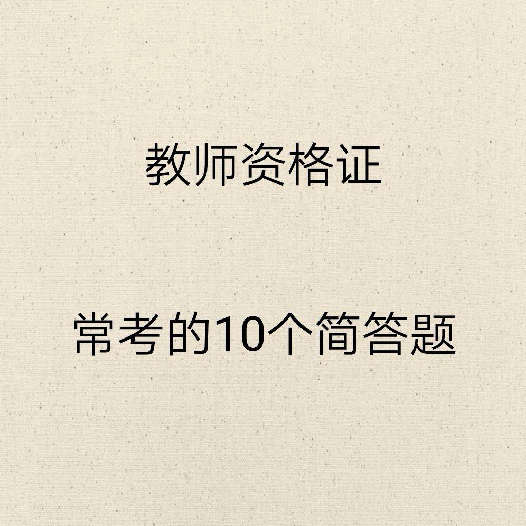 教师资格�yf�x�~���k�_教师资格证指导1月前 0 2.6k 34.8k 0