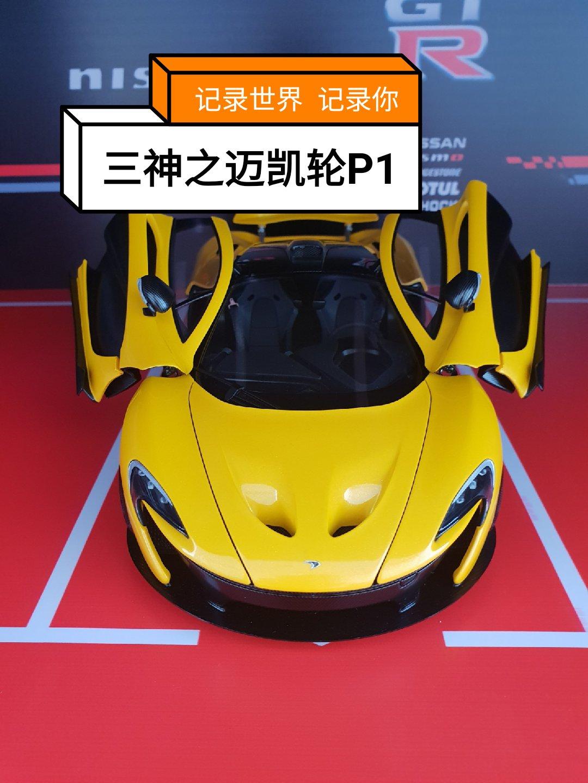 蛮牛_蛮牛(汽车模型)