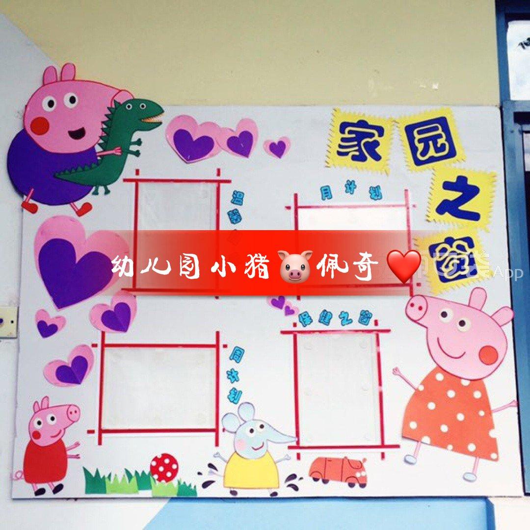 幼儿园小猪佩奇#幼儿教师