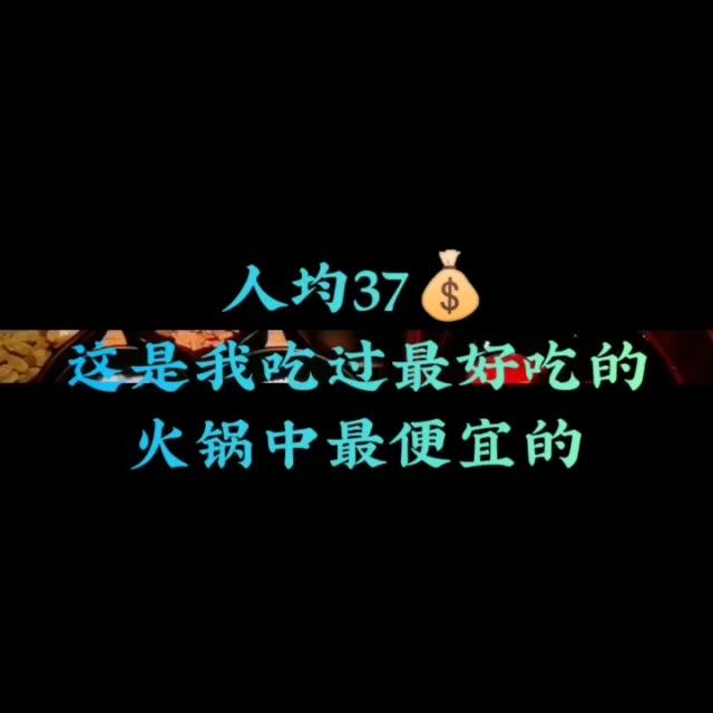 昨晚吃了有史以来最便宜的火锅#昆明美食 #感谢快手我要上热门