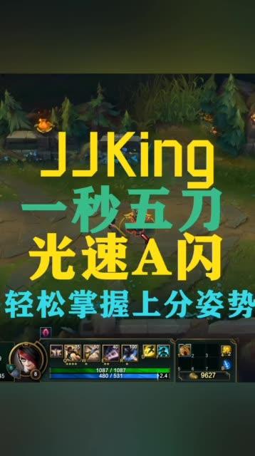 英雄联盟精彩视频 英雄联盟  @jjking(剑姬)(O752313532)心目中的one无水印高清抖音手机网页版