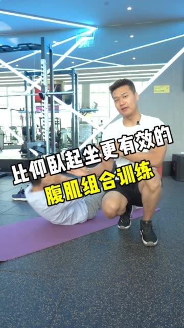 快速高效的腹肌组合训练生活方式无水印高清热门短视频