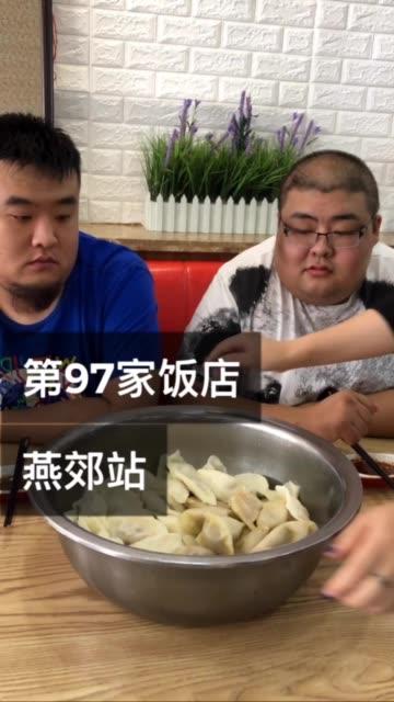 头伏你吃饺子了吗?头伏无水印高清热门短视频