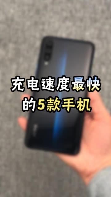 """充电速度""""最快""""的5款手机!!????有人在用吗??????????无水印高清抖音视频"""