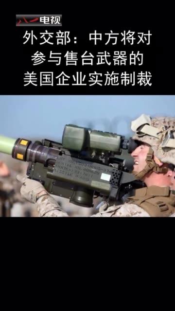 这次不仅仅是抗议,中方将对参与售台武器的美国企业实施制裁!无水印高清小视频