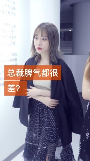 总裁闺蜜低气压怎么办? @大魔王呸????(O388315498)无水印高清抖音