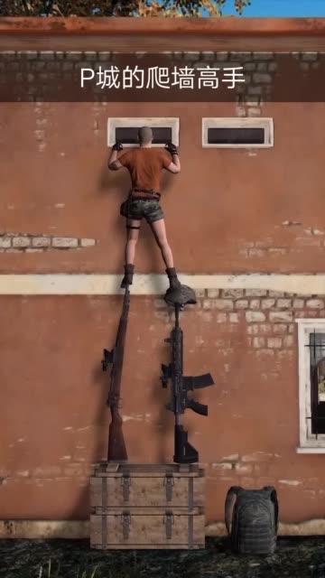 爬墙有风险绝地求生 和平精英无水印高清小视频