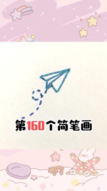 童年的纸飞机现在终于飞回我手里~简笔画 画画无水印高清快手电脑版