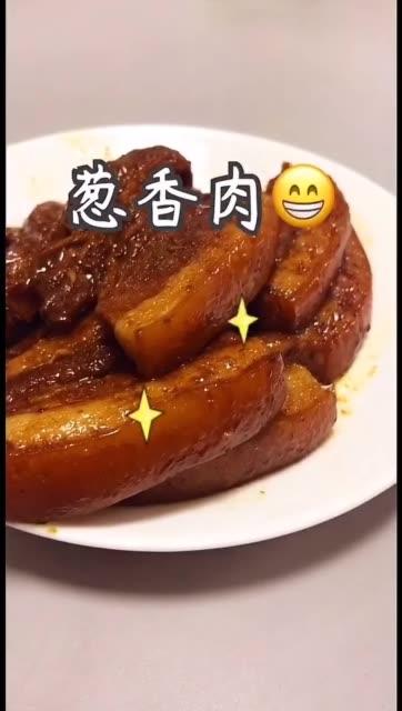 懒人版(葱香肉)温天气不想进厨房的????看过来美食 ????绝对好吃又下饭无水印高清抖音