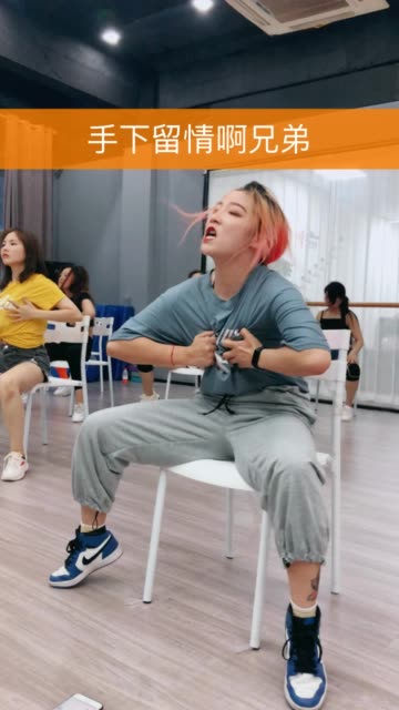 爵士舞帅气椅子舞零基础学舞蹈包教包会包分配工作无水印高清抖音手机网页版