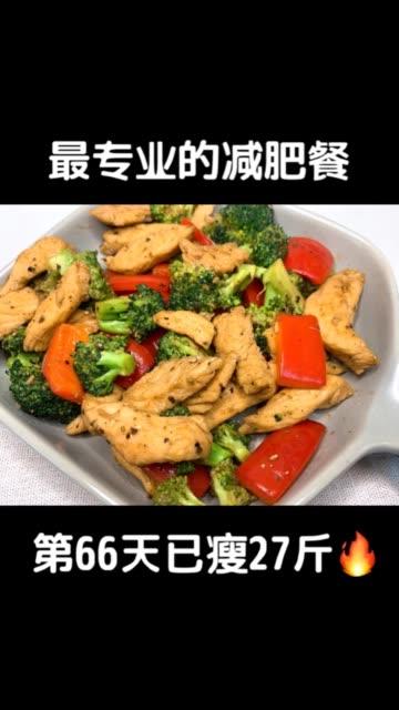 黑椒鸡胸肉,自己在配点主食,全麦面包,红薯,玉米都可以。 @160斤明明与肉肉的斗争(O1347217797)变瘦变美变