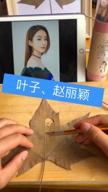叶雕艺术作品,她来了,她来了@赵丽颖,你们喜欢吗?无水印高清快手网页版