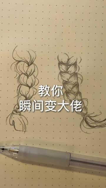 用最傻瓜的方式画复杂的麻花辫儿~带你飞呀????手绘 画画教程无水印高清douyin