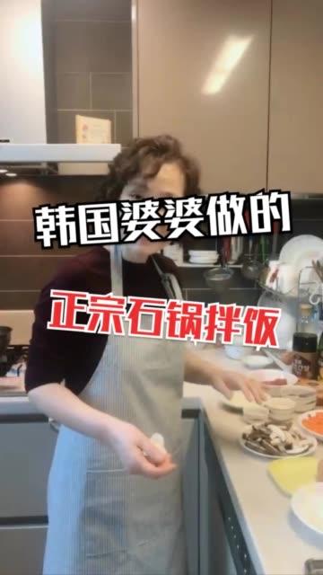 婆婆教大家做韩国石锅拌饭,最后一定要放一点芝麻油拌饭,更香~忘记录了无水印高清热门小视频