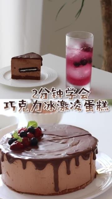吃货 甜品 美食 \n你好啊,我是波卡多。\n今天天气太热了,吃蛋糕觉得腻的同学们可以试试看冰激凌蛋糕哦。\n搭配上浆果
