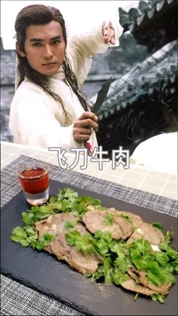 其实跟小李飞刀没什么关系,就是怀旧一下,好像还暴露年纪美食 了,不过确实有飞刀牛肉这道菜!酱牛肉 飞刀牛肉 小李飞刀无水