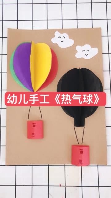 你们做过热气球吗幼儿手工 幼儿园手工作业 手工 手工DIY 手工制作无水印高清快手网页版