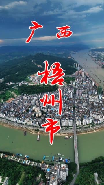 广西梧州……无水印高清抖音手机网页版