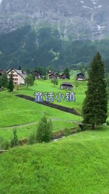 四面环阿尔卑斯山脉的世外桃源 ????️如童话故事般梦幻美丽 ???? 瑞士米伦小镇无水印高清快手