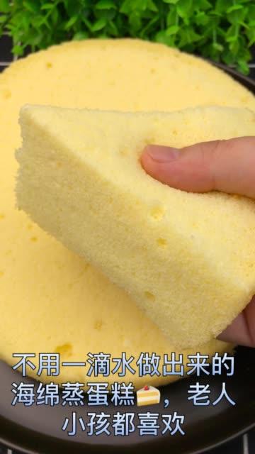 这是我刚刚做好的无水蒸蛋糕,超级好吃????老人小孩都喜欢????无水印高清短视频