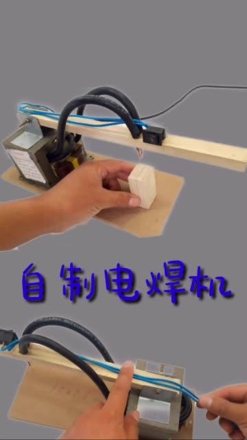 自制电焊机喜欢吗无水印高清抖音手机网页版