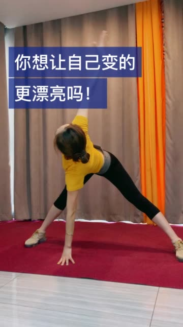 快手平台 健身打卡 我也想上热门  找找热门的感觉!哈哈,扭转侧腰拉伸,腰、肩、背、腿!想变美就跟我一起吧!\n晚课7: