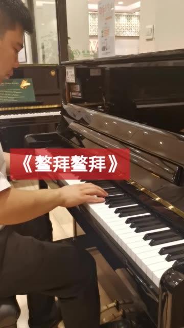 快手音乐人 每晚9点直播,大家要准时到哦,小号 @钢琴飞指★杨奇(O1151549637)无水印高清短视频下载