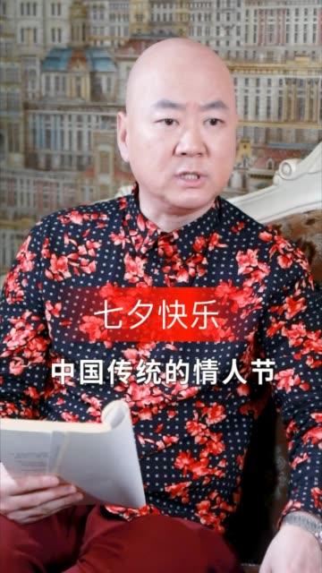 七夕快乐。暖男先生无水印高清热门短视频