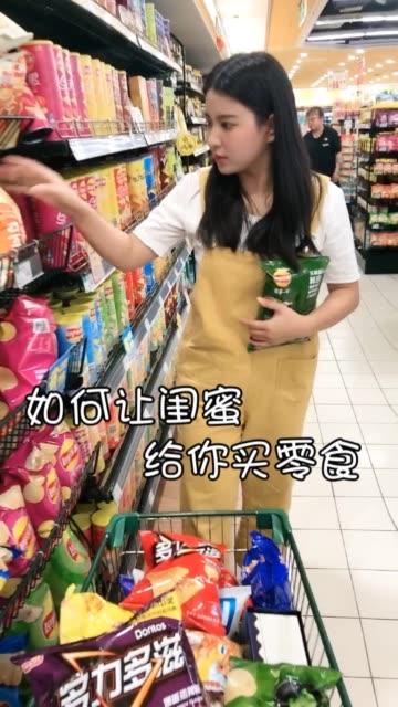 如何让给闺蜜给你买零食南京无水印高清快手电脑版