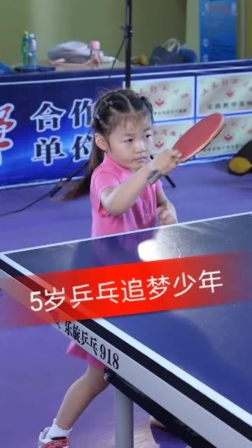 5岁乒乓追梦依依支持快手传播正能量 感谢快手我要上热门 乒乓球 正能量 健身无水印高清短视频