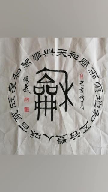 唐山李振义的快手视频图片
