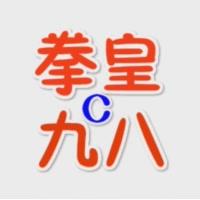 拳皇928军团–面瓜