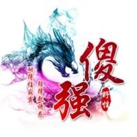 方舟🔥傻强(送手游)