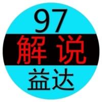 拳皇97益达(专业解说)