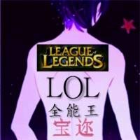 LOL英雄联盟-宝迩