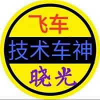 qq飞车晓光【技术车神】