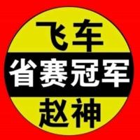 飞车赵神【端游手游包中】
