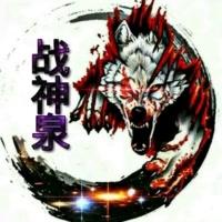 战神泉✨刺激战场冲10W