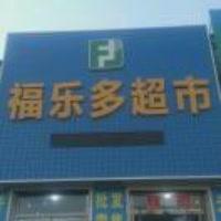 🤗福乐多超市